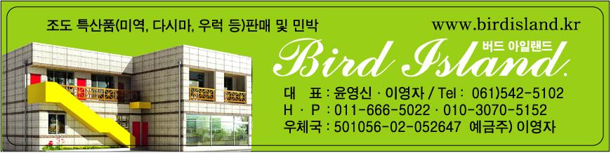 birdislands