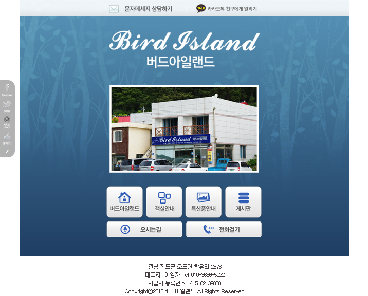 birdislandhome1