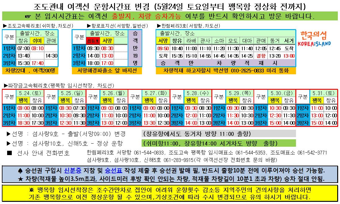 jodo_ship_time_total_edit_sewool_imsi_20140530009