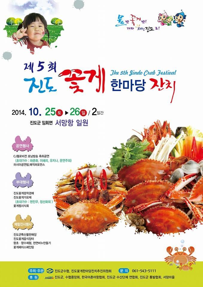 crab20141025007