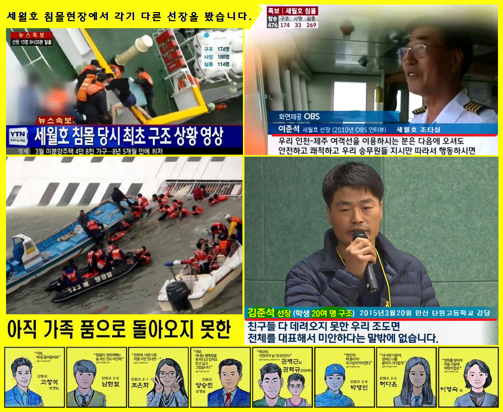 korea_sewol_ship_captain2014_2015