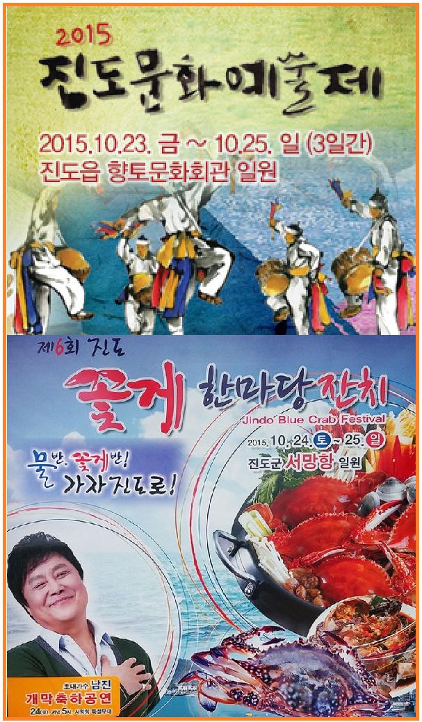 2015_culture_crab_festival