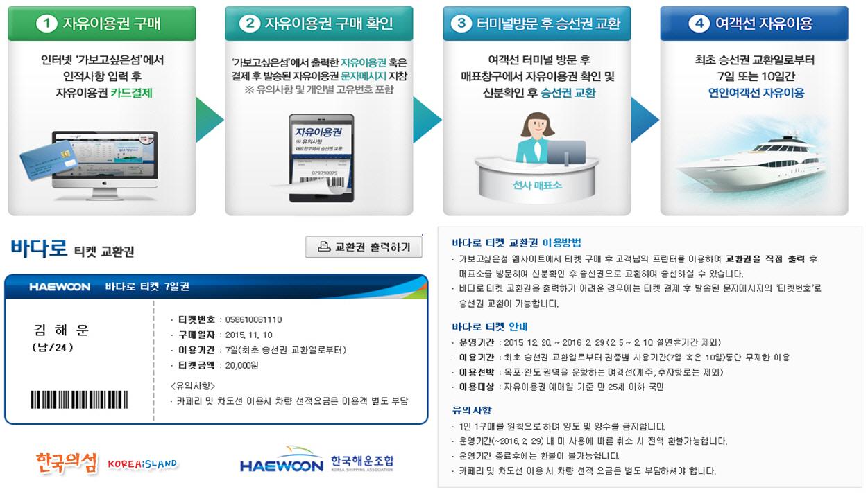 20151116007_haewoon_free_tiketing