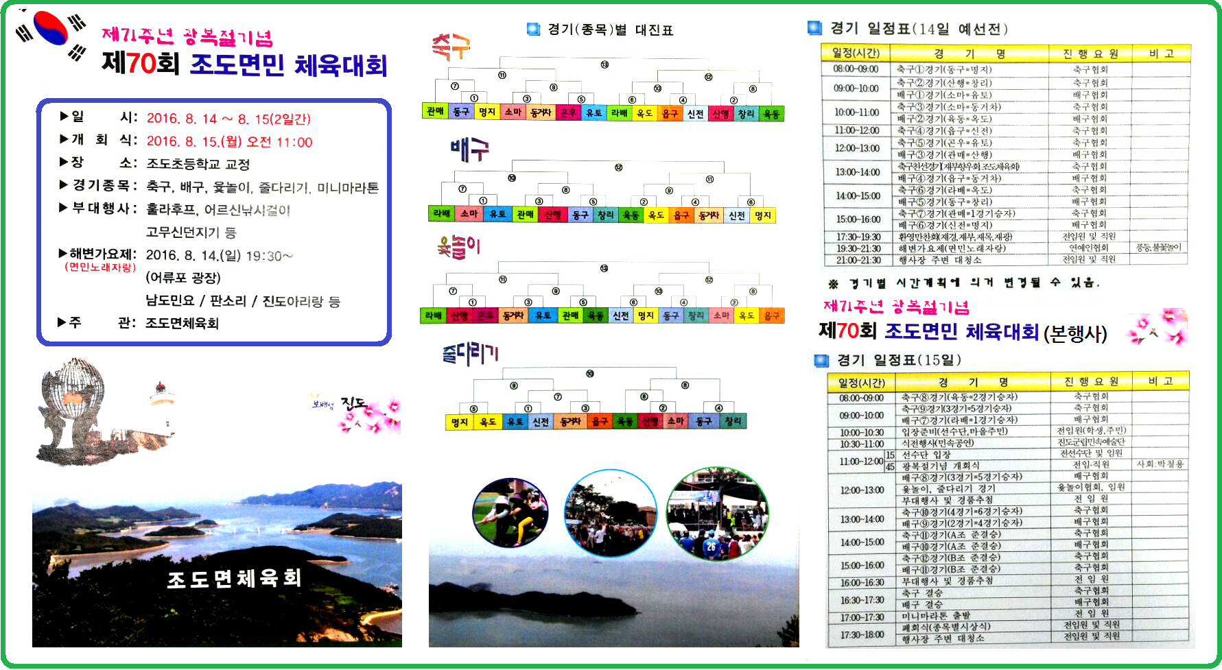 2016_jodo_sports_time_table_815